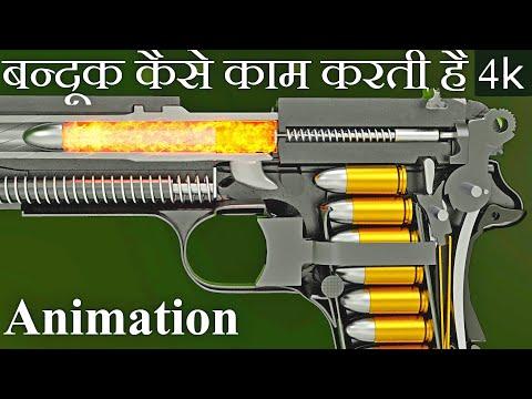 बन्दूक कैसे काम करती है   How Gun Works in Hindi (Animation)