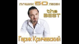 �������� ���� Гарик Кричевский - Подруга | ШАНСОН ������