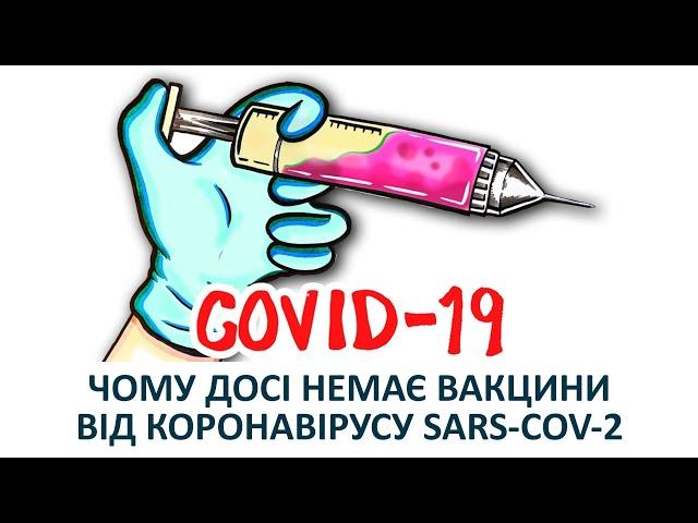 Чому досі немає вакцини від коронавірусу SARS-CoV-2 | COVID 19 [AsapSCIENCE]