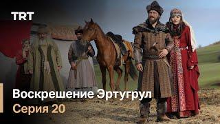 Воскрешение Эртугрул Сезон 1 Серия 20
