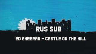 Ed Sheeran -  Castle On The Hill [rus sub] LirAiko