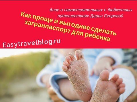 Загранпаспорт для ребенка. Как дешевле и удобнее сделать загран младенцу.