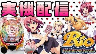 【パチンコ】CRぱちんこRio2 -Rainbow Road- 299ver. 生放送① 【実機配信 Live】