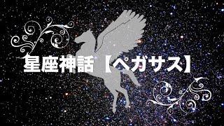 【星座神話】ペガサス座の誕生 -Pegasus-