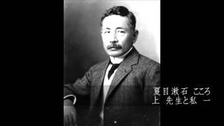 夏目漱石の『こころ』を、現役国語教師が授業で読むように朗読します。 ...