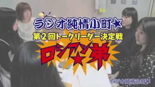FMヨコハマ『ラジオ純情小町☆』(毎週水曜深夜2:30〜) https://www.fmy...
