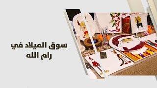 سوق الميلاد في رام الله