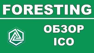 Полный Обзор Foresting ICO - Социальные Медиа Следующего Поколения