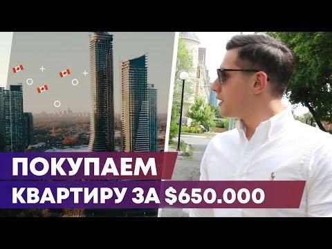 ПОКУПАЕМ КВАРТИРУ в Торонто за 650.000$ / Иммиграция в Канаду 2019