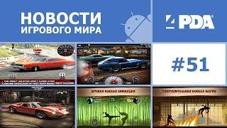 Новости игрового мира Android - выпуск 51 [Android игры]