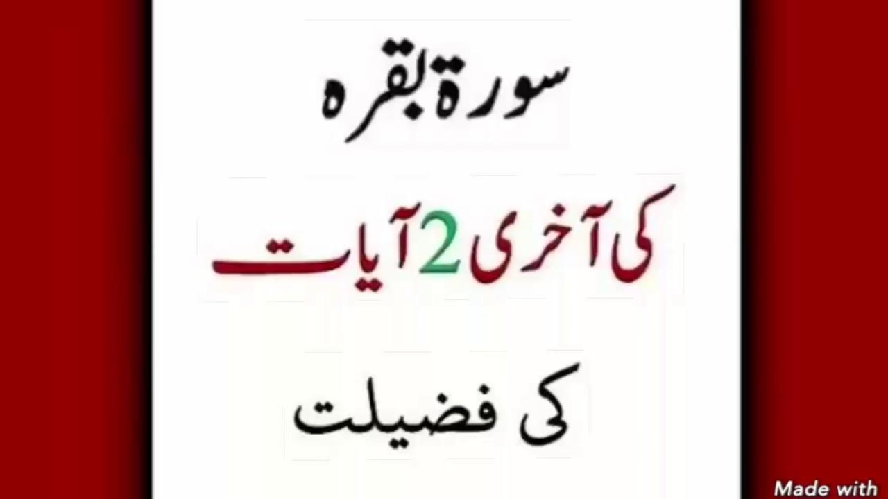 Surah Baqarah Ki Akhri 2 Ayat Ki Fazilat Quran Hadees Youtube