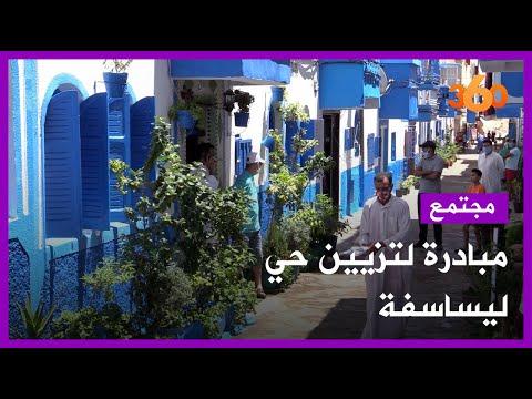 سكان حي ليساسفة بالدار البيضاء يزينون حيهم بألوان شفشاون