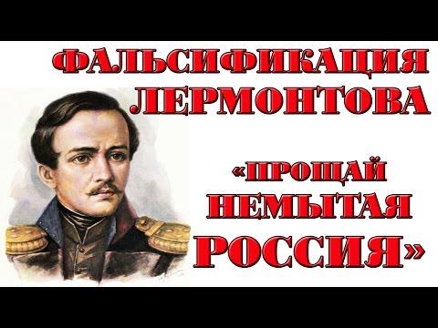 Фальсификация Лермонтова. Прощай немытая Россия