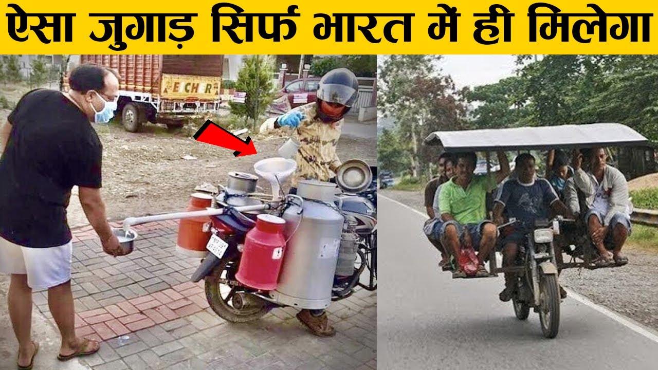 देसी जुगाड़ जिसे देख नासा के वैज्ञानिक भी हुए हैरान | Incredible 'Jugaad' Invented By Indians