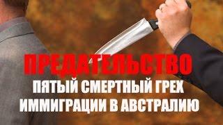 ПРЕДАТЕЛЬСТВО-5 СМЕРТНЫЙ ГРЕХ ИММИГРАЦИИ В АВСТРАЛИЮ. РАЗМЕС-1230