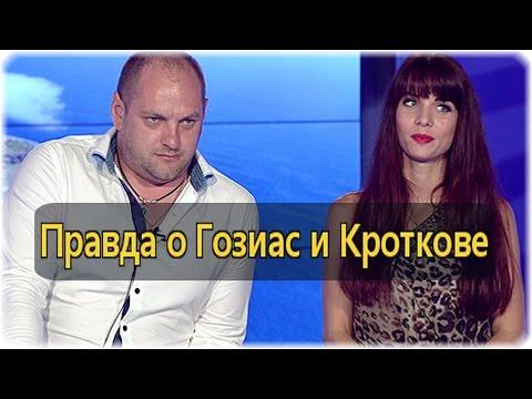 Новости ДОМ 2
