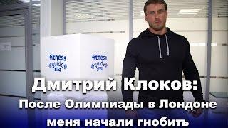 Дмитрий Клоков: После Олимпиады в Лондоне меня начали гнобить (Часть 1)