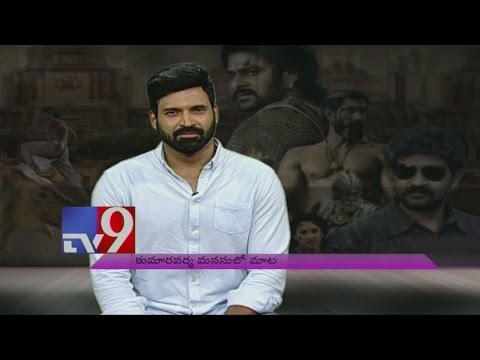 Baahubali amazing facts by Subbaraju : Full Episode - TV9
