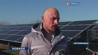 Під Бердичевом на місці сміттєзвалища збудували сонячну електростанцію