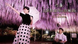 05/11【今夜,在浪漫劇場與妳相遇】30秒預告│是你,讓我的世界有了色彩!