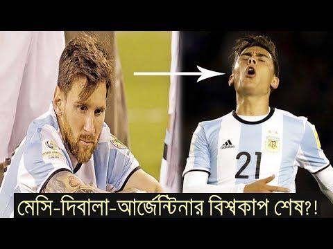 মেসি-আর্জেন্টিনার বিশ্বকাপ স্বপ্ন শেষ! Argentina vs Peru 06 Oct WC QF 2018 Match Highlights & Goals