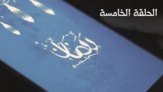 رمضان الوعي (٥) كيف تعامل الجيل الأول مع القرآن الكريم د.علي السند