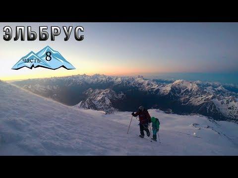 Восхождение на Эльбрус ч.8 Штурм западной вершины вулкана. Координаты КБР, Кавказ, высота 5642 метра