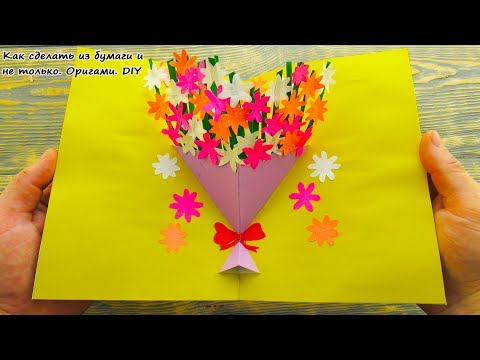 DIY 3D Открытка Цветы на 8 марта своими руками из бумаги! Подарок для мамы или бабушки