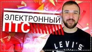 Электронный ПТС с 2017, ЭПТС  прогресс в России!