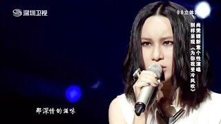 Laure 尚雯婕【金鐘獎 中國音超】《為你我受冷風吹》HD 720p
