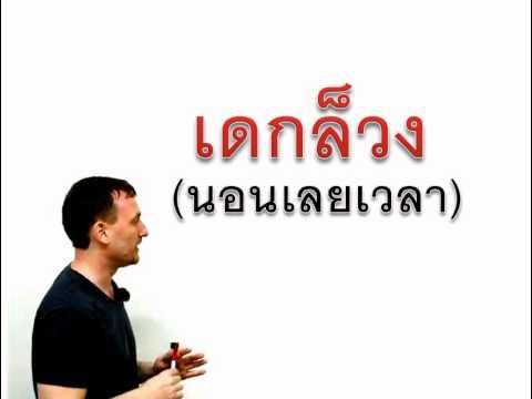 ภาษาเขมรถิ่นไทยวันละคำสองคำ1