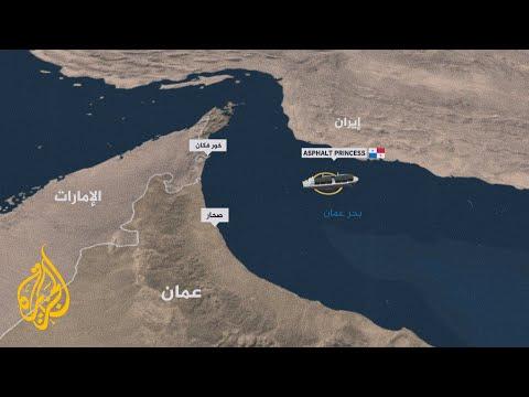 مصادر أمنية تعتقد بأن إيران وراء اختطاف -أسفلت برنسيس- وطهران تنفي  - نشر قبل 2 ساعة