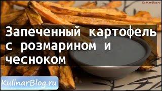 Рецепт Запеченный картофельс розмарином ичесноком