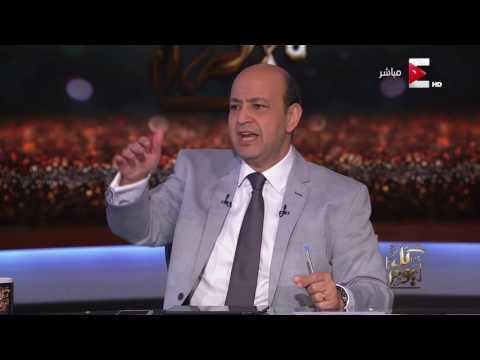 عمرو اديب: انا مع فكرة انتشار اكشاك الفتوى التابعة للأزهر بمحطات المترو  - نشر قبل 15 ساعة
