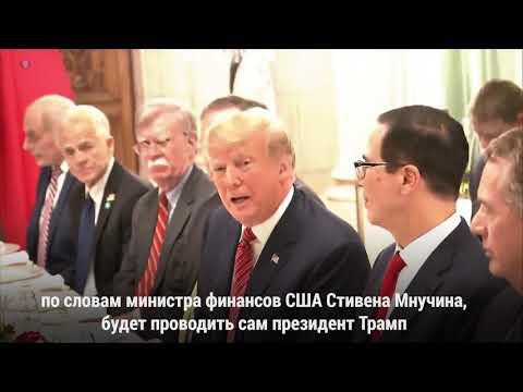 Трамп временно договорился с Китаем