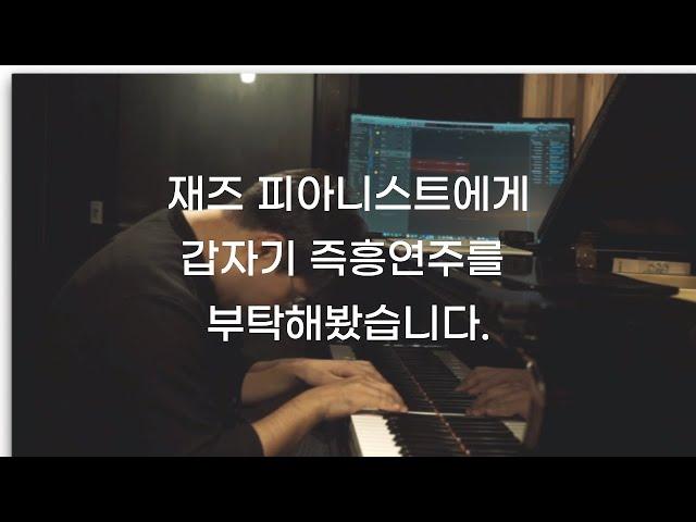 피아니스트 이한얼   재즈 피아니스트에게 갑자기 즉흥연주를 부탁해봤습니다