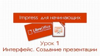 LibreOffice Impress. Урок 1: Интерфейс. Создание презентации