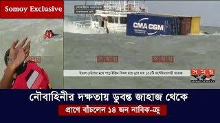 Exclusive: নৌবাহিনীর দক্ষতায় ডুবন্ত জাহাজ থেকে প্রাণে বাঁচলেন ১৪জন নাবিক-ক্রু | BD Navy | Somoy TV