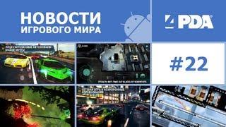 Новости игрового мира Android - выпуск 22 [Android игры]