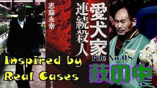 【事件&映画紹介】Inspired by Real Cases:File.08 藪の中【ゆっくり解説】