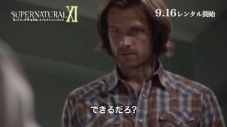 SUPERNATURAL XI シーズン11 第21話