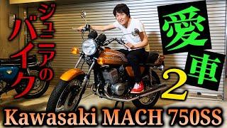 ジュニアの愛バイク!〜Kawasaki MACH 750SS〜