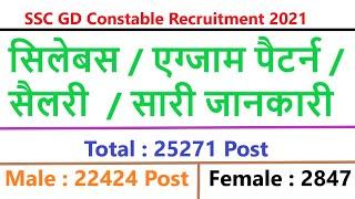 SSC GD Constable Recruitment 2021/ सिलेबस / एग्जाम पैटर्न / सैलरी  / सारी जानकारी