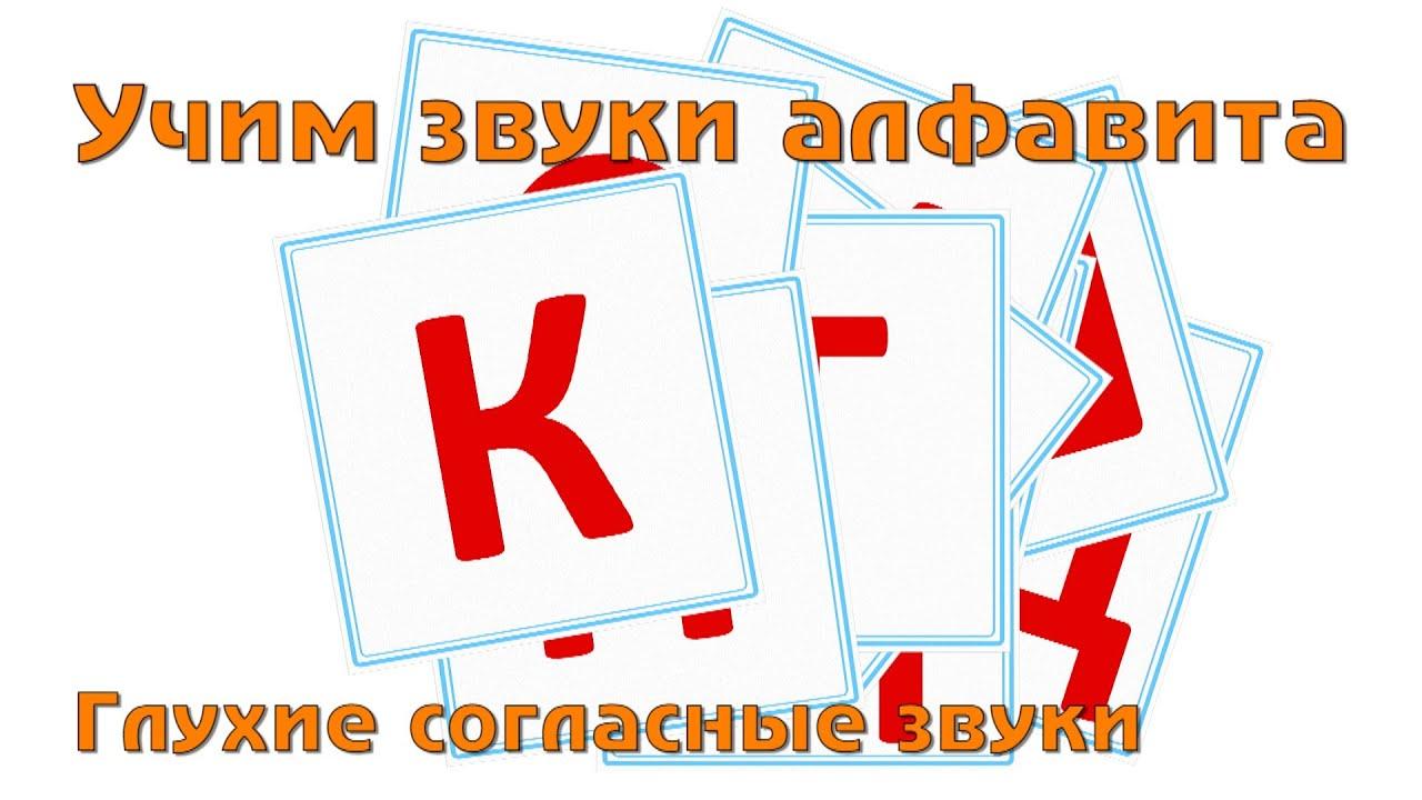 Учим и поем русский алфавит - Глухие согласные буквы