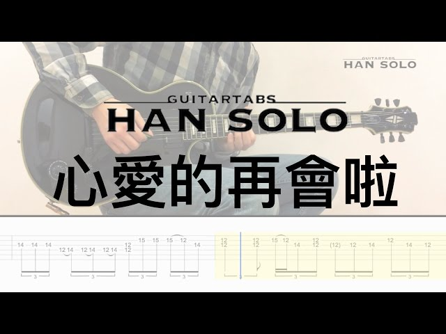 HanSolo Electric China Blue Guit