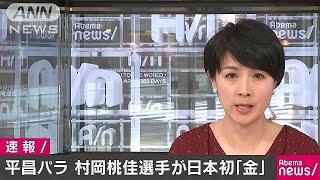 村岡桃佳 アルペンスキー女子大回転座位で金メダル(18/03/14) 村岡桃佳 検索動画 8