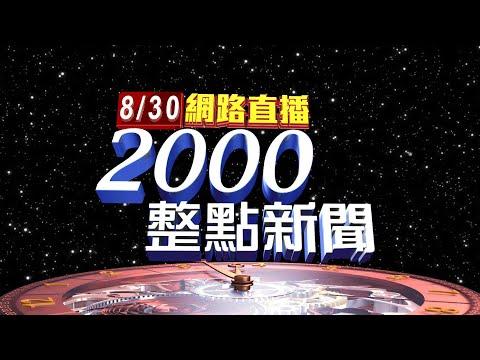 2021.08.30整點大頭條:二級警戒延長 交通部決定再鬆綁防疫措施【台視2000整點新聞】