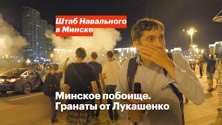 Минское побоище. Гранаты от Лукашенко
