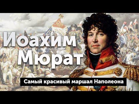 Иоахим Мюрат. Самый красивый маршал Наполеона