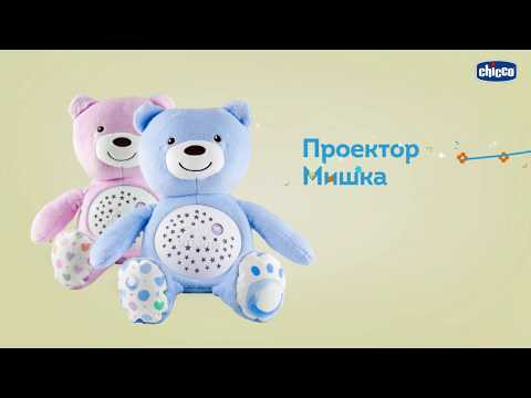 Baby Bear Проектор Мишка